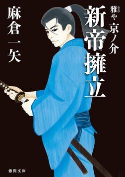 雅や京ノ介 新帝擁立-電子書籍