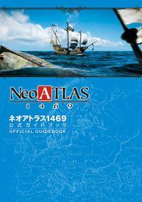 ネオアトラス1469公式ガイドブック