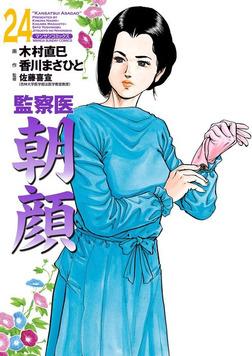 監察医朝顔24-電子書籍