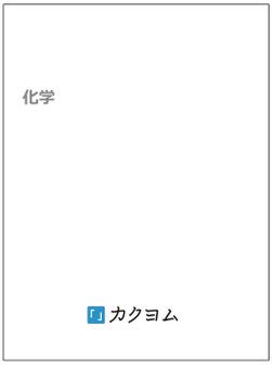 化学-電子書籍