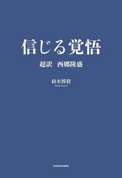 信じる覚悟 超訳 西郷隆盛-電子書籍