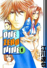ONE ZERO NINE 1巻