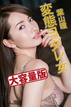 【大容量版】変態ヨダレ女 / 葉山瞳-電子書籍