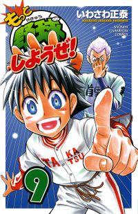 もっと野球しようぜ! 9