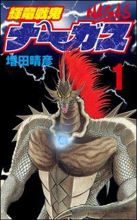 輝竜戦鬼ナーガス 1