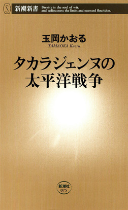 タカラジェンヌの太平洋戦争-電子書籍