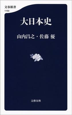 大日本史-電子書籍