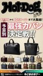 Hot-Dog PRESS (ホットドッグプレス) no.206・207 予算別、最強カバン決定戦!!