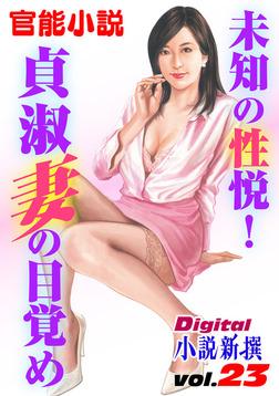 【官能小説】未知の性悦!貞淑妻の目覚め ~Digital小説新撰 vol.23~-電子書籍