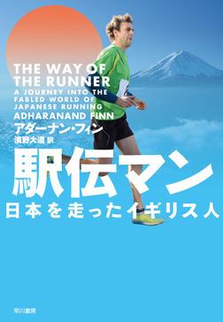 駅伝マン 日本を走ったイギリス人-電子書籍