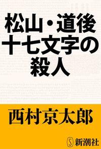 松山・道後十七文字の殺人