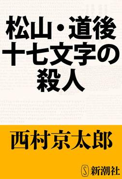 松山・道後十七文字の殺人-電子書籍