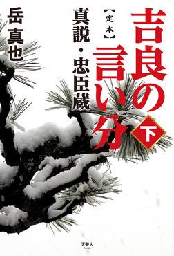 定本 吉良の言い分 真説・忠臣蔵(下)-電子書籍