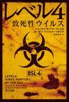 レベル4/致死性ウイルス