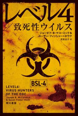 レベル4/致死性ウイルス-電子書籍