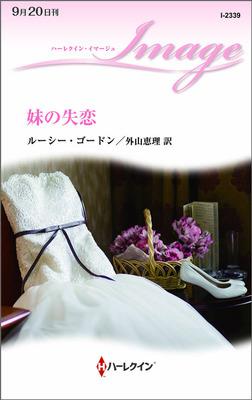 妹の失恋-電子書籍