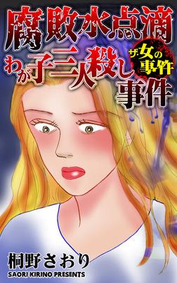 腐敗水点滴わが子三人殺し事件/ザ・女の事件Vol.1-電子書籍