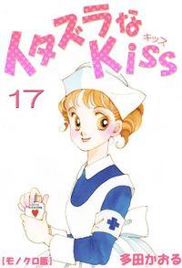 イタズラなKiss 17