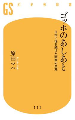 ゴッホのあしあと 日本に憧れ続けた画家の生涯-電子書籍
