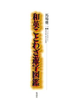 和英ことわざ遊字図鑑-電子書籍