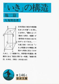 「いき」の構造 他二篇-電子書籍