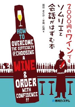 2000円のワインでもソムリエと会話がはずむ本-電子書籍
