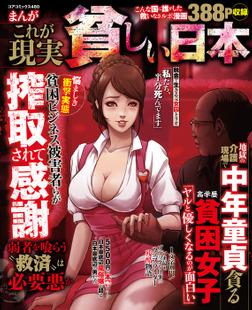 まんがこれが現実 貧しい日本-電子書籍