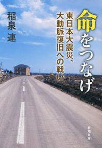 命をつなげ―東日本大震災、大動脈復旧への戦い―