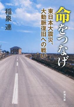 命をつなげ―東日本大震災、大動脈復旧への戦い―-電子書籍
