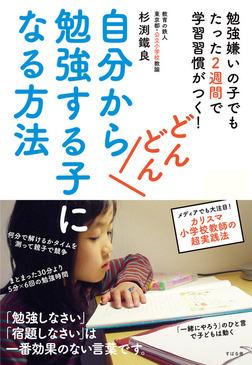 自分からどんどん勉強する子になる方法-電子書籍
