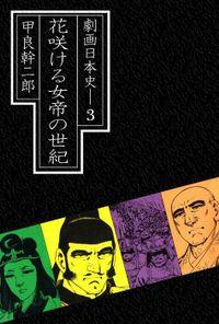 劇画日本史(3)