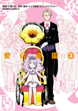 愛Q楽園 第3巻-電子書籍