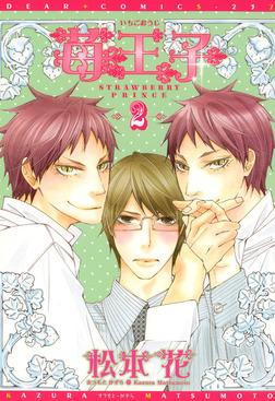 苺王子(2)-電子書籍