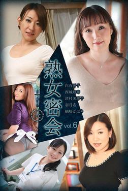 熟女密会<表> vol.6-電子書籍
