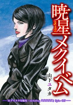 暁星メクイベム(1)-電子書籍
