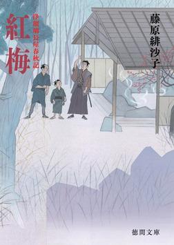 浄瑠璃長屋春秋記 紅梅-電子書籍