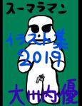 イラスト集2019