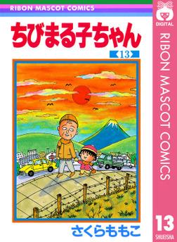ちびまる子ちゃん 13-電子書籍
