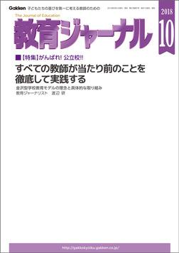 教育ジャーナル 2018年10月号Lite版(第1特集)-電子書籍