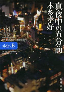 真夜中の五分前―five minutes to tomorrow side-B―-電子書籍