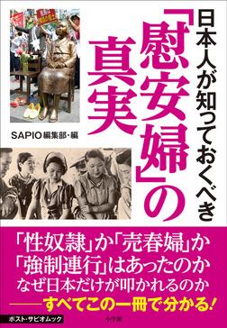 日本人が知っておくべき「慰安婦」の真実 ポスト・サピオムック-電子書籍