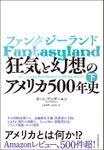ファンタジーランド―狂気と幻想のアメリカ500年史(東洋経済新報社)