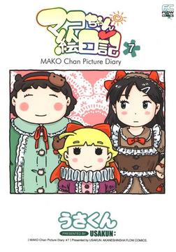 マコちゃん絵日記 7-電子書籍