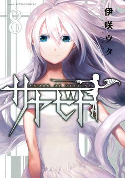 サヤビト(8)-電子書籍