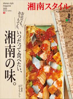 湘南スタイルmagazine 2020年8月号 第82号-電子書籍