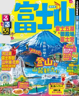 るるぶ富士山 富士五湖 御殿場 富士宮(2019年版)-電子書籍