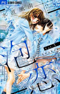泡恋【マイクロ】(3)-電子書籍