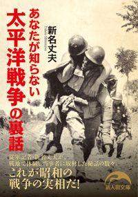 あなたが知らない太平洋戦争の裏話