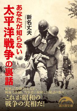 あなたが知らない太平洋戦争の裏話-電子書籍