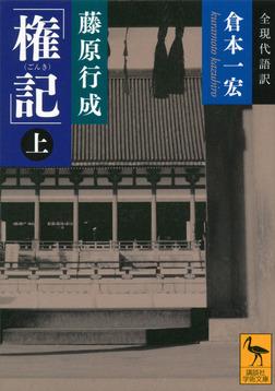 藤原行成「権記」全現代語訳(上)-電子書籍